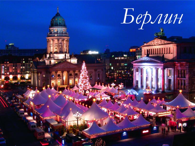Где встретить Новый год? Советы британцев. Берлин