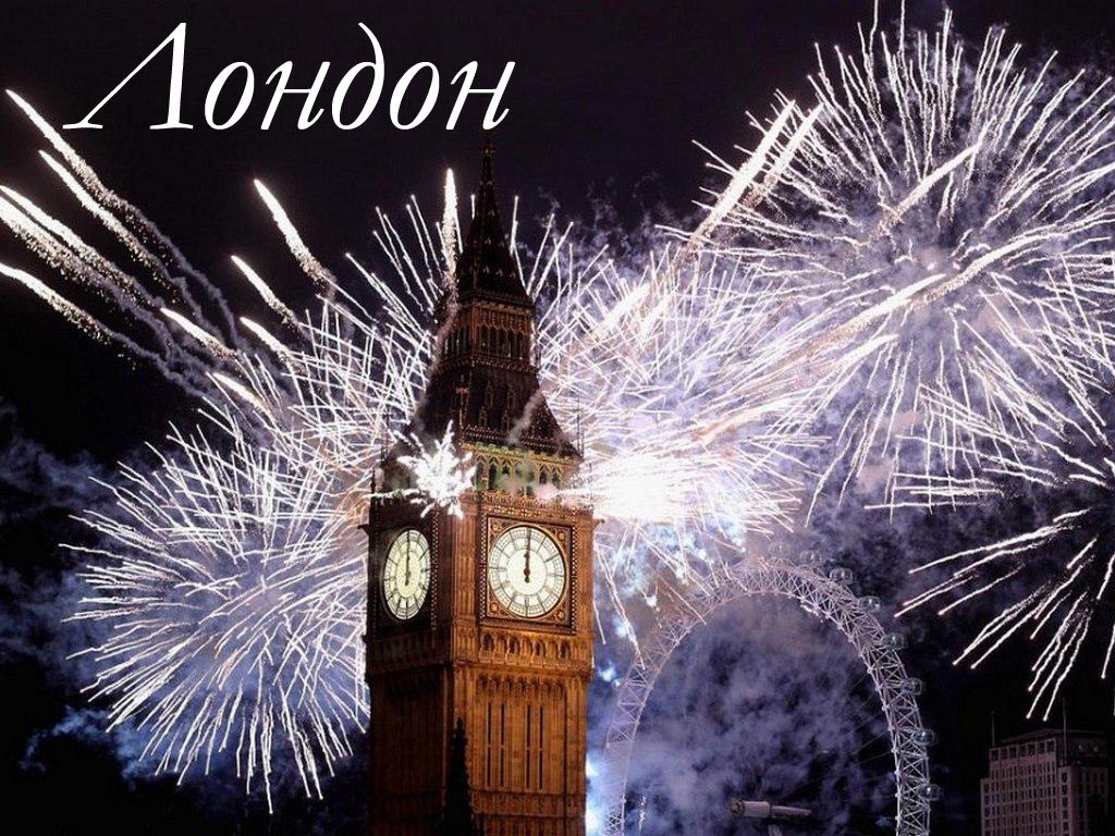 Где встретить Новый год? Советы британцев. Лондон