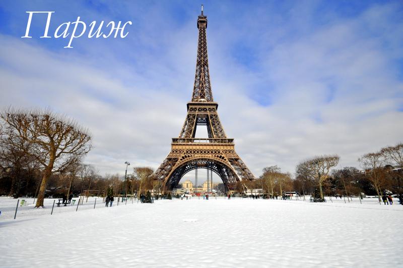 Где встретить Новый год? Советы британцев. Париж